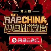 中国新说唱2019 第十期