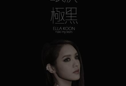 官恩娜-【眼泪极黑】粤语普通话谐音