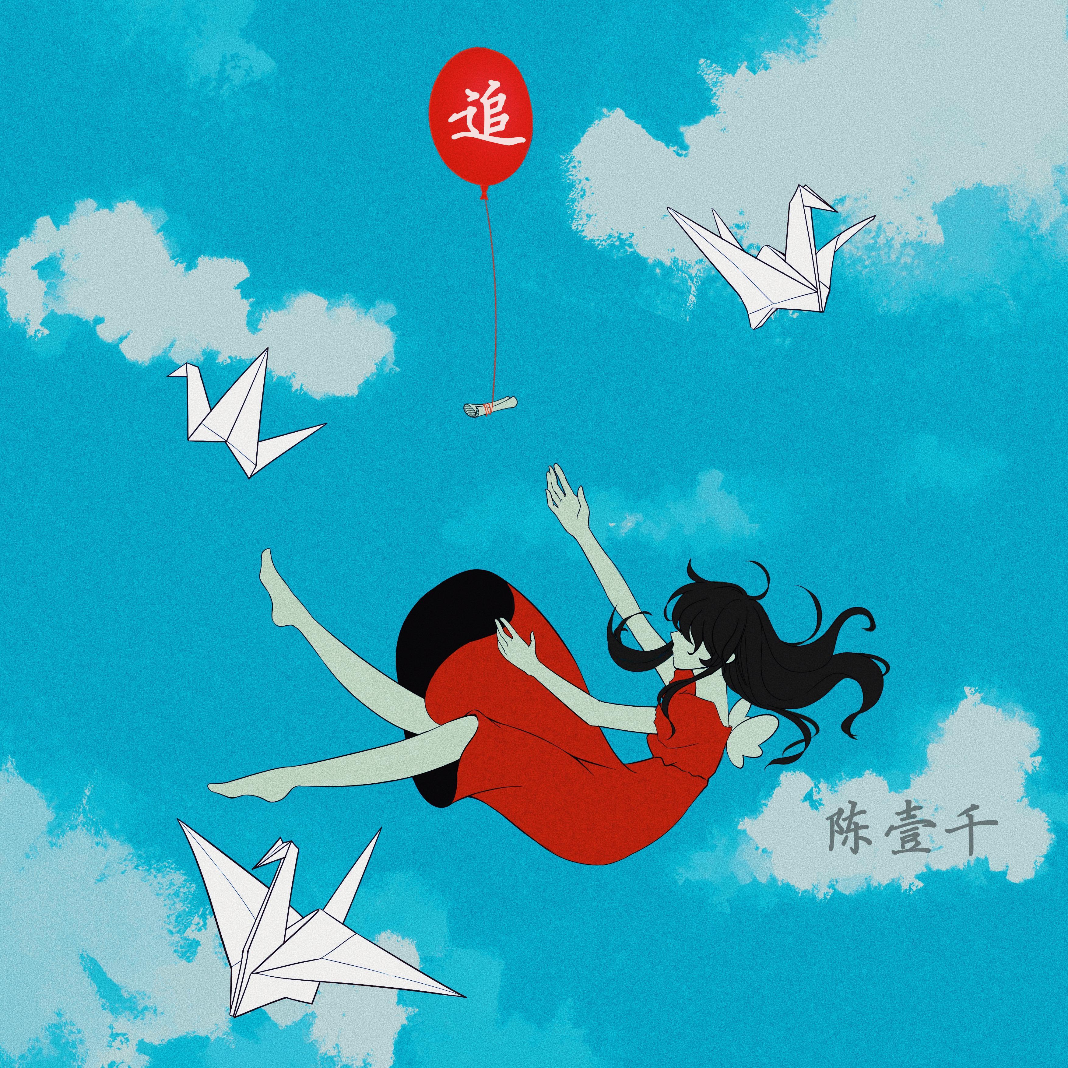 www.50yin.com 陈壹千《追》