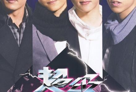Super 4-【灰色控诉】粤语普通话谐音