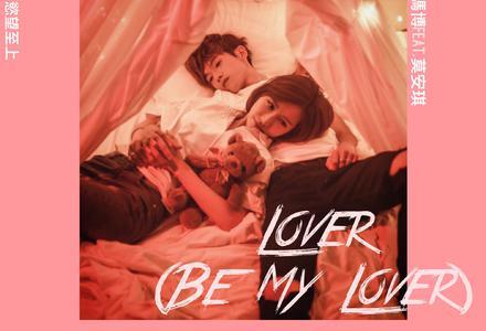 冯博feat.莫安琪-【Lover(Be My Lover)】粤语普通话谐音