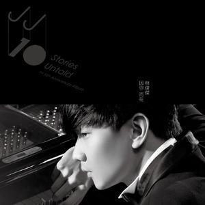 修炼爱情--徐佳莹(我是歌手第四季资料)制作版本