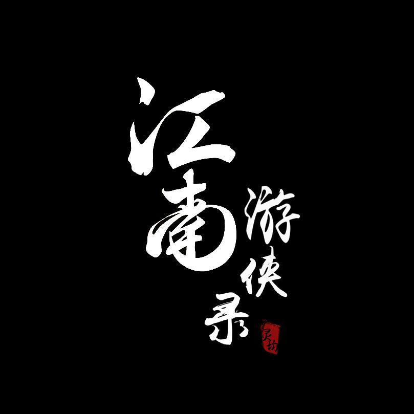 沽酒临书/..《江南游侠录》歌词