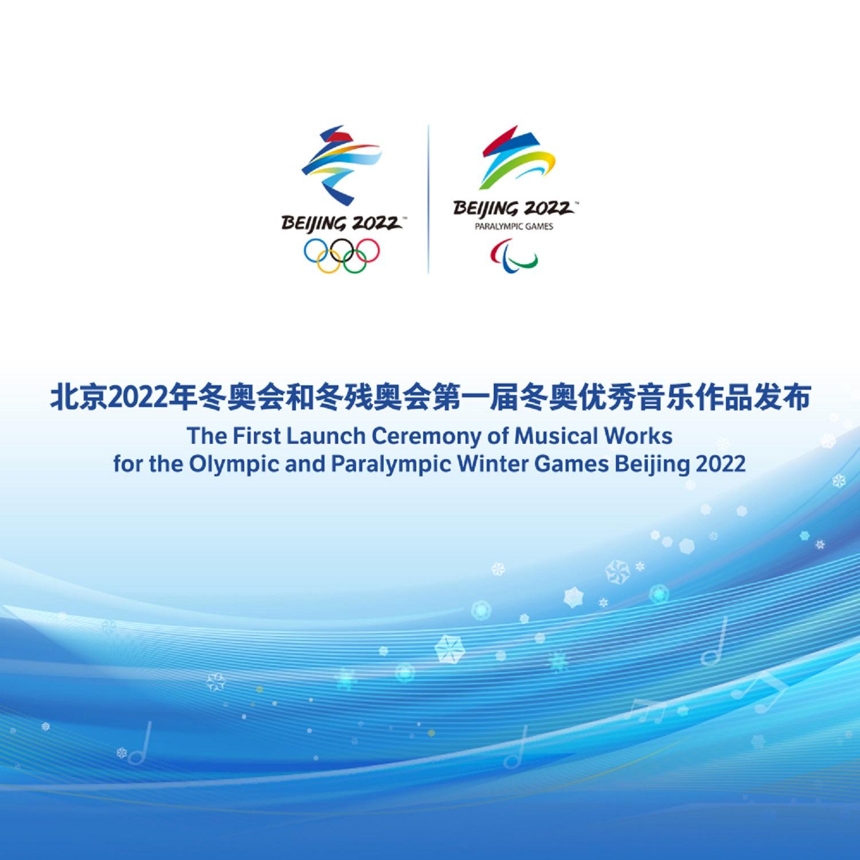 北京2022年冬奥会和冬残奥会第一届冬奥优秀音乐作品