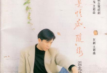 温兆伦-【不要离开我】粤语普通话谐音