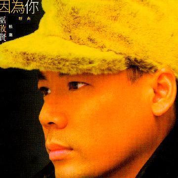 巫启贤-【不相信自己】粤语普通话谐音