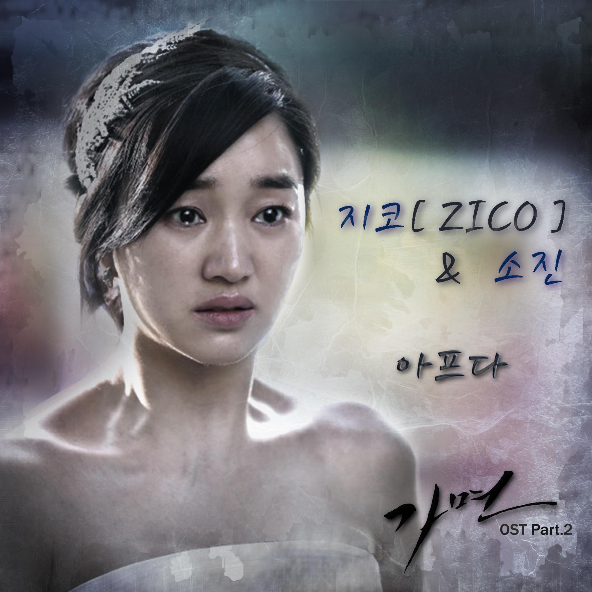 가면 OST Part.2