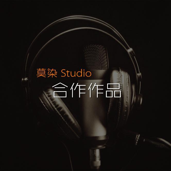 莫染Studio合作作品