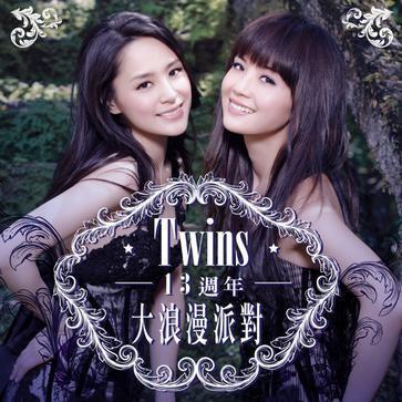 Twins-【伤心情歌】粤语普通话谐音