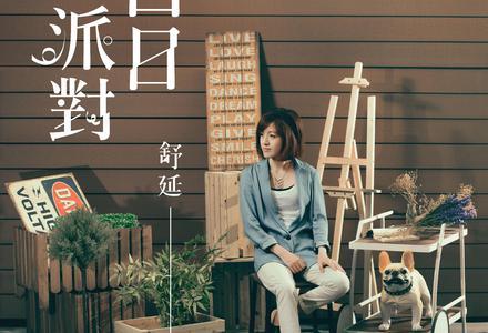 舒延-《白日派对》粤语普通话谐音