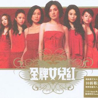 邓丽欣-【LetItFlow】粤语普通话谐音