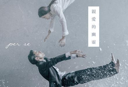 per se-【亲爱的幽灵】粤语普通话谐音