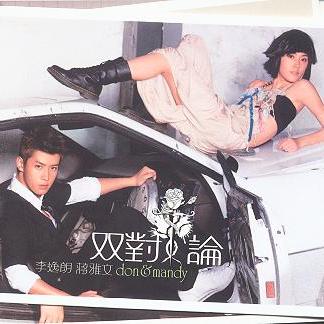 李逸朗/蒋雅文-【超合金曲】粤语普通话谐音