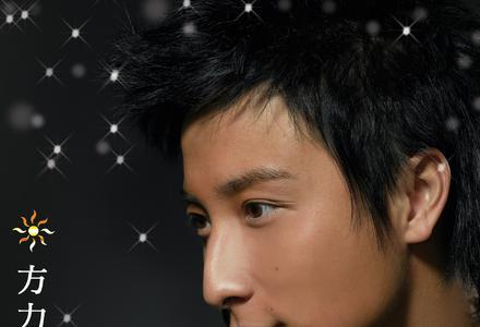 方力申-【先苦后甜】粤语普通话谐音
