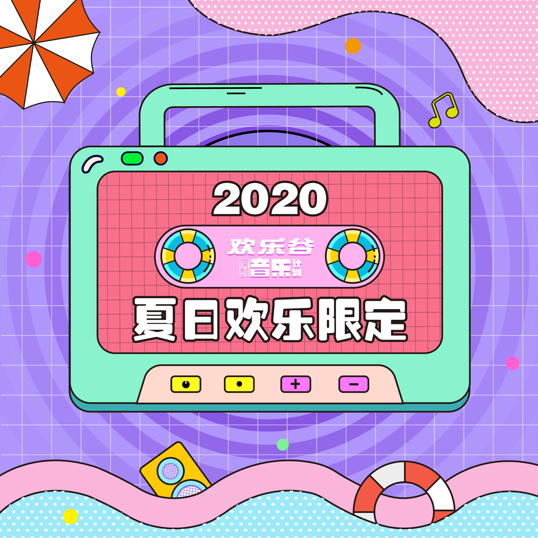 2020夏日欢乐限定