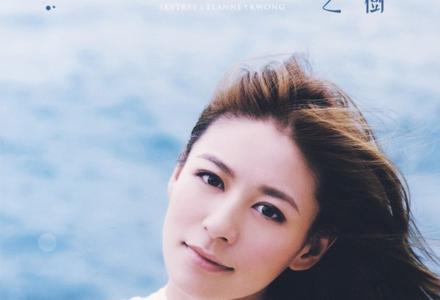 江若琳-【你给我力量】粤语普通话谐音