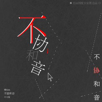 不协和音 不協和音中文版 Cover 欅坂46 自由国度少女团 单曲
