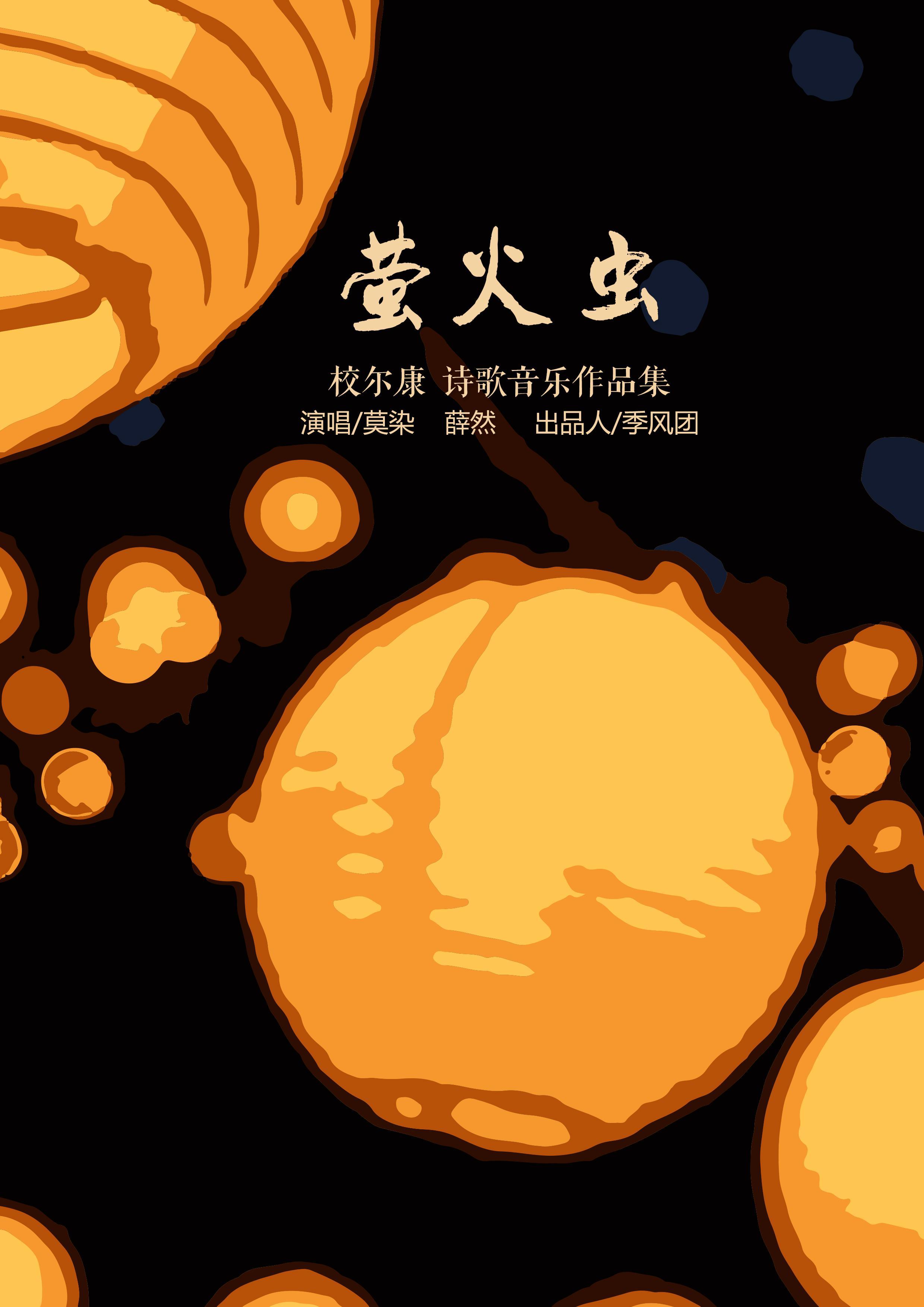 萤火虫——校尔康诗歌作品音乐辑