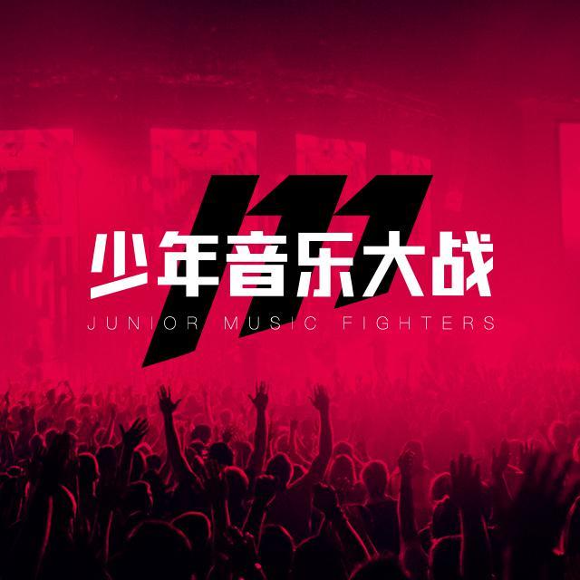 少年音乐大战MV打榜赛参赛歌曲