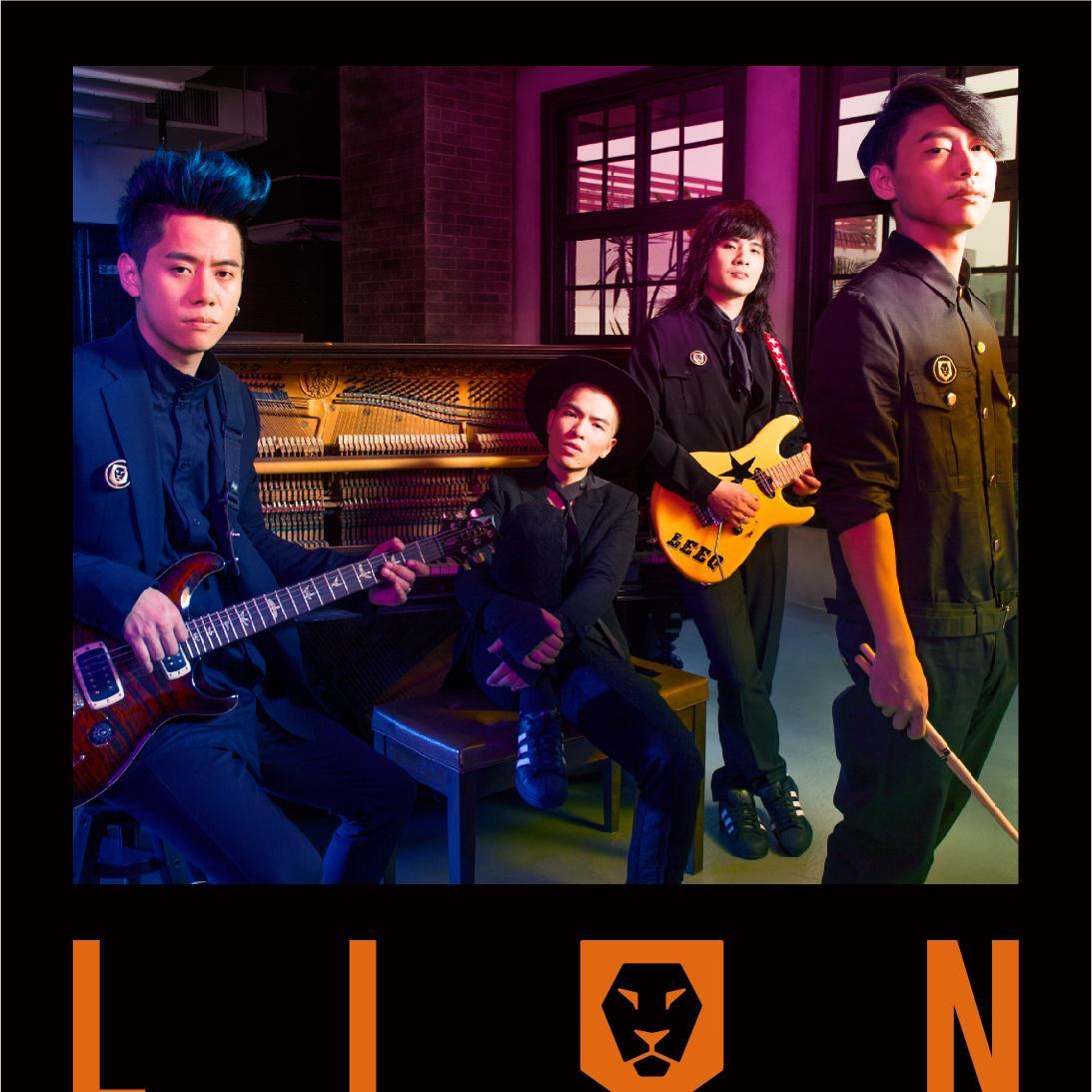 你和我 -  狮子合唱团