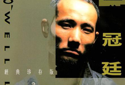 卢冠廷-【世事何曾是绝对】粤语普通话谐音