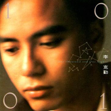 李克勤-【醉人的一晚】粤语普通话谐音