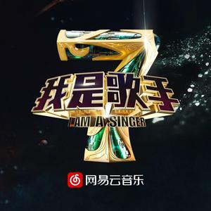 知足--苏运莹(我是歌手第四季资料)制作版本