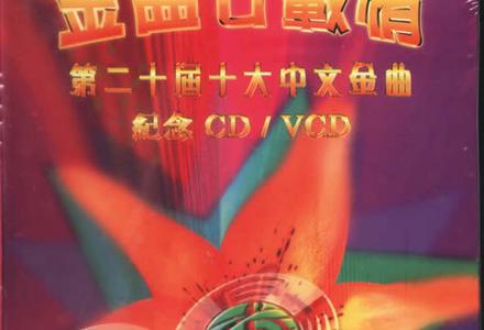 群星-【最好的声音】粤语普通话谐音