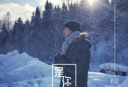 何乾樑-【是你么】粤语普通话谐音