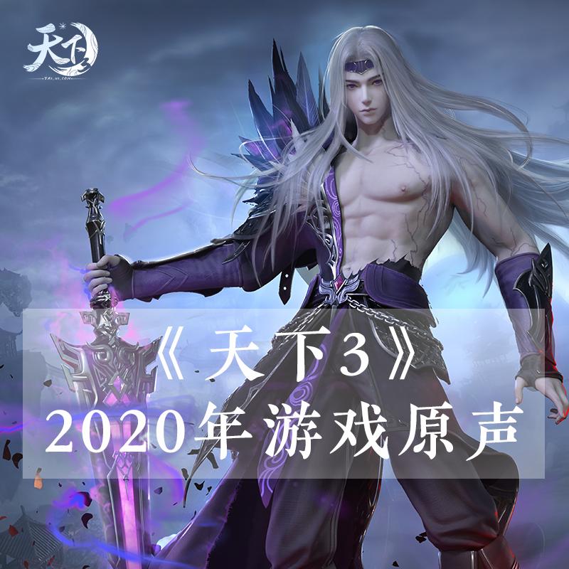 天下3 2020年游戏原声