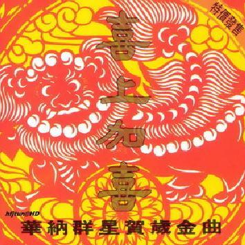 杜德伟/叶倩文-【欢乐年年】粤语普通话谐音