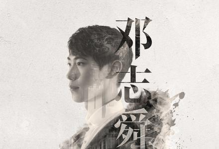邓志舜-【如诗似画】粤语普通话谐音