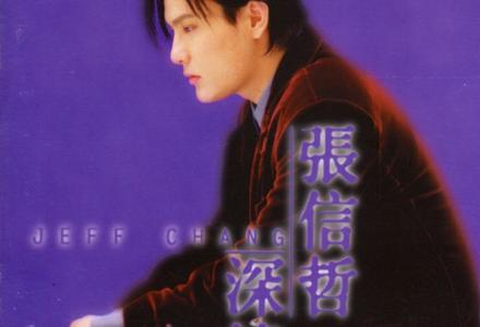 张信哲-【风】粤语普通话谐音