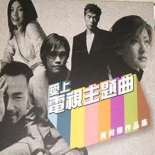 陈慧珊-【我不爱你】粤语普通话谐音