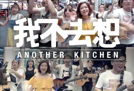 Another Kitchen-【我不去想】粤语普通话谐音