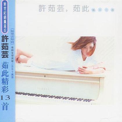 许茹芸-【哭墙】粤语普通话谐音