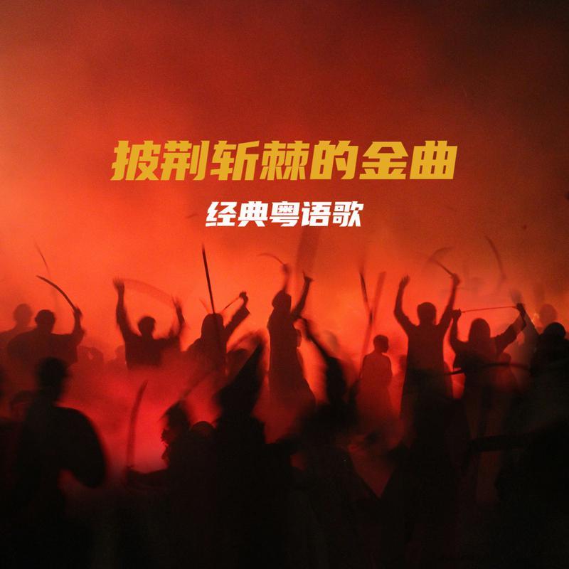 披荆斩棘的金曲 经典粤语歌