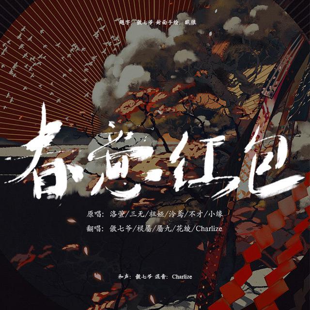 �9.��櫹�,_原唱:洛萱/三无/祖娅/泠鸢/不才/小缘 翻唱:傲七爷/棂靥/靥九