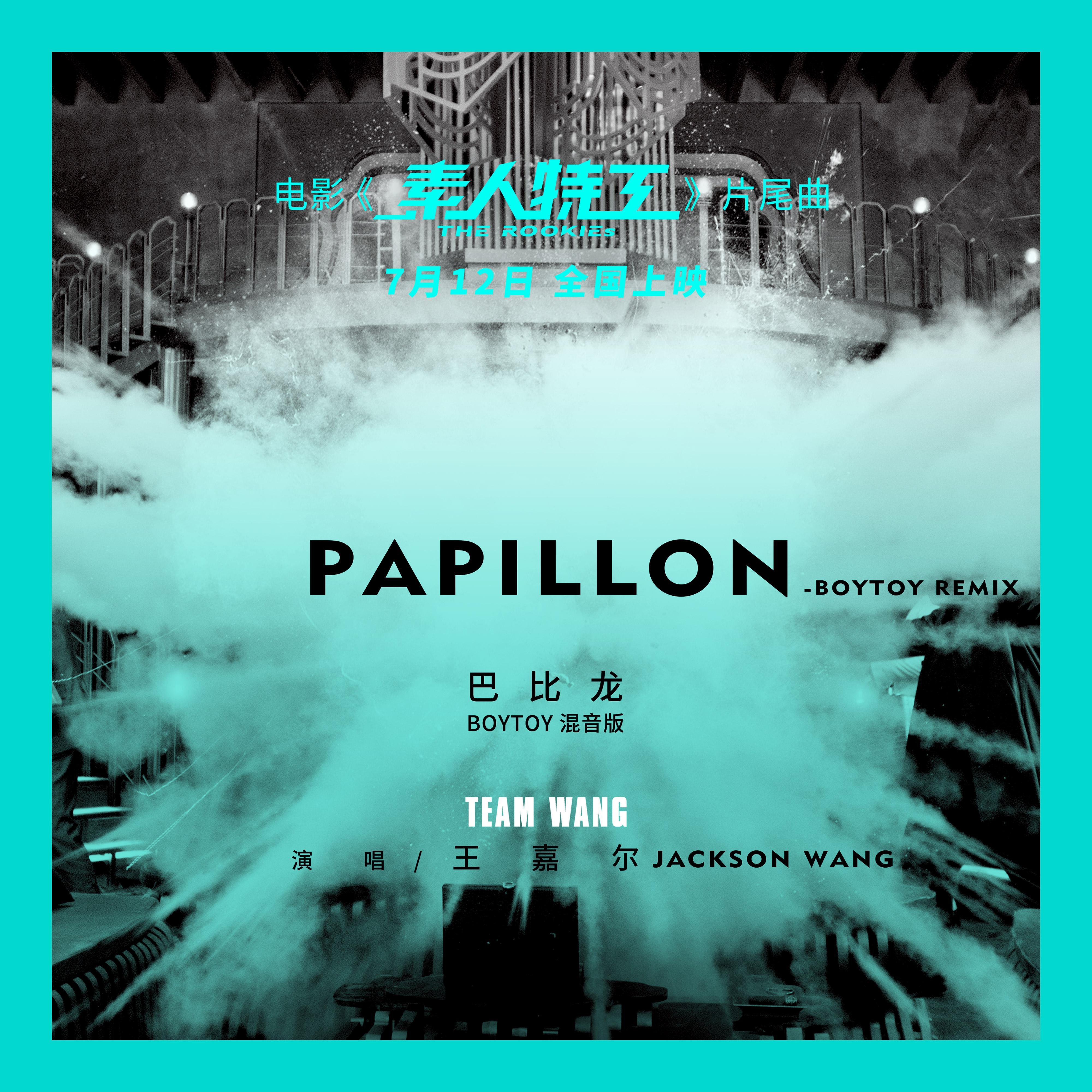 Papillon(BOYTOY remix) [巴比龙 (BOYTOY 混音版)]