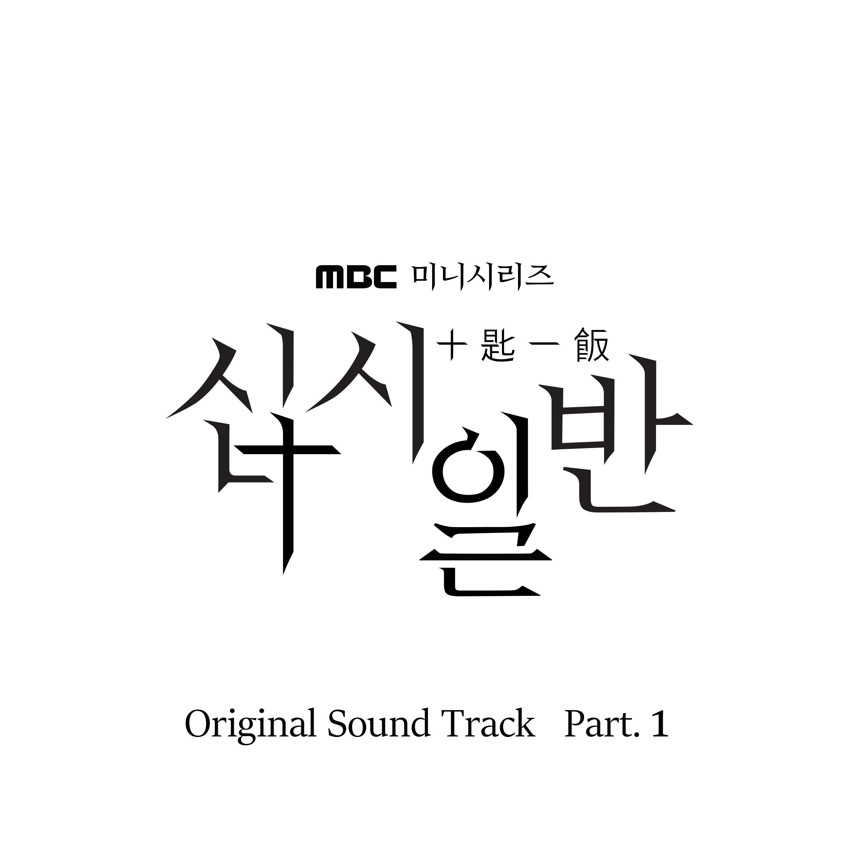 십시일반 OST Part 1