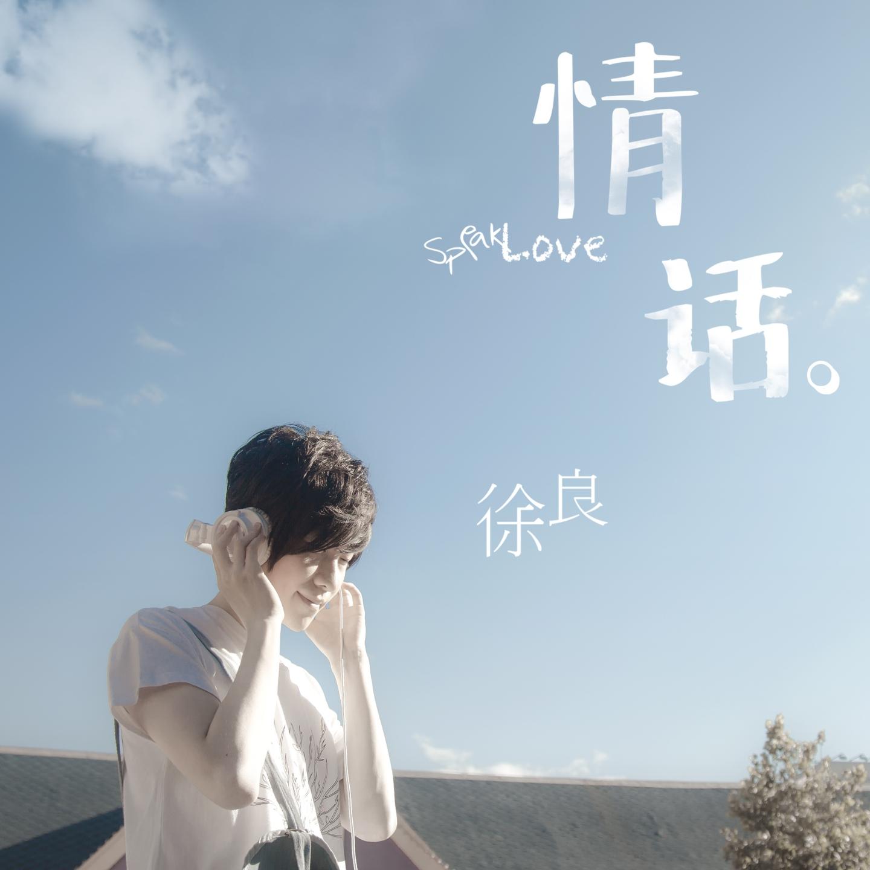 徐良孙羽幽_七秒钟的记忆 - 徐良/孙羽幽 - 单曲 - 网易云音乐