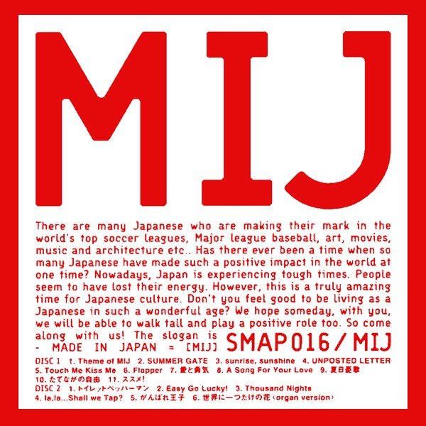 Image result for smap 016: mij