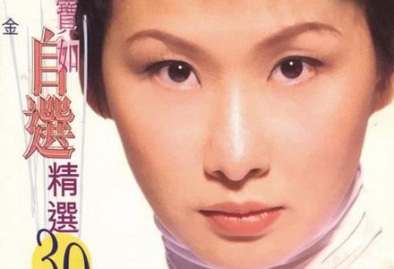 汤宝如-【纠缠】粤语普通话谐音