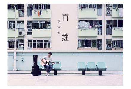 吴业坤-【男孩很想】粤语普通话谐音