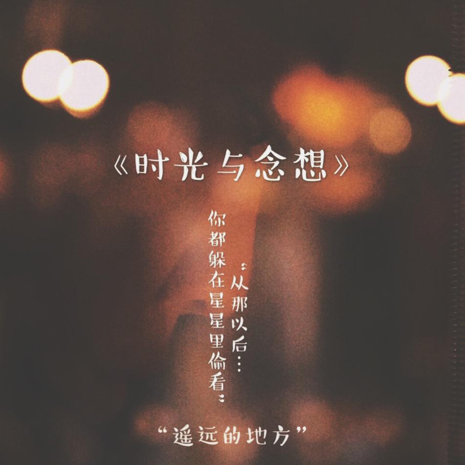 時光與念想.01