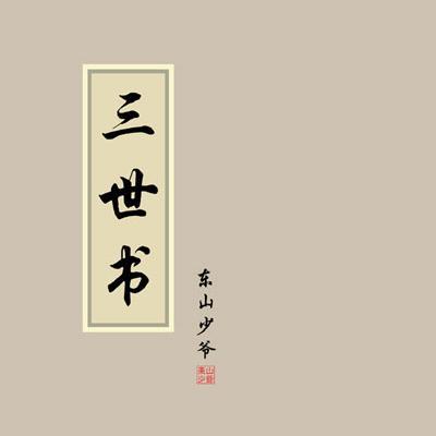 东山少爷-【MyDear】粤语普通话谐音