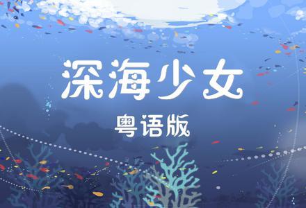 师欣-【深海少女】粤语普通话谐音