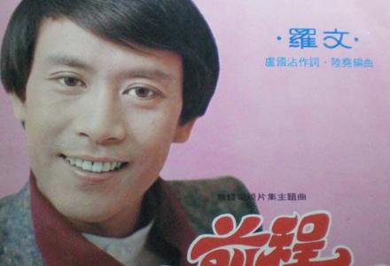 罗文-【锦绣前程】粤语普通话谐音