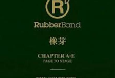 RubberBand-【夏令时间】粤语普通话谐音