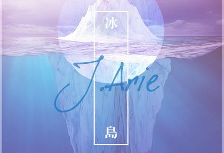 J.Arie-【冰岛】粤语普通话谐音